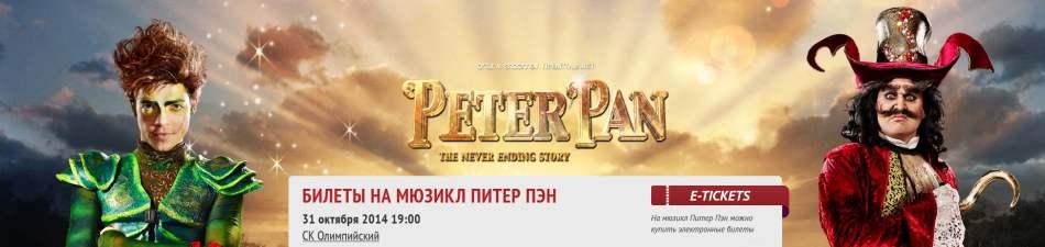 купить билеты на мюзикл Питер Пен по номиналу!